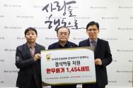 181221 롯데리아, 전국한우협회와 한우버거 지원1