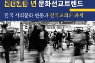 문화선교연구원, 2019년 문화선교트렌드 발표