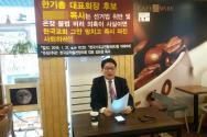 한국공익실천협의회 대표 김화경 목사가 기자회견에 임하고 있다.