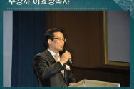 한국교회건강연구원장 이효상 칼럼