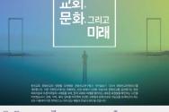 문선연 컨퍼런스 포스터(인쇄용)