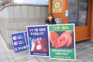 낙태법 유지를 바라는 시민연대 기자회견