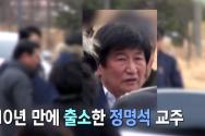 jms 정명석 실화탐사대 MBC