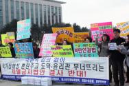 차별금지법 반대 국민연대