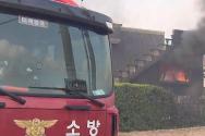 강원도 산불이 인근 민가에도 옮겨붙어 타고 있는 모습.