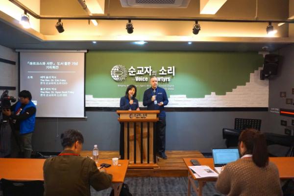 한국순교자의소리 마르크스와 사탄 출간 기념회