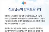 사랑의교회 오정현 목사 대법원