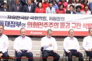 삭발한 자유한국당 의원들