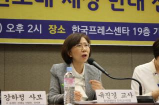동반연 학생인권조례 제정 반대 전국지역 사례발표회