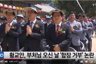 '부처님 오신 날' 행사에서 합장을 거부하고 두 손을 모은 채 서 있는 황교안 대표