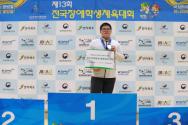 밀알복지재단 후원 청소년들, 제13회 장애학생체전에서 메달 3개 석권