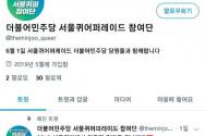 더불어민주당 일부 당원이 서울 퀴어 퍼레이드 참가자를 모집하고 나서 논란이 되고 있다