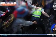 경찰을 폭행하고 있는 민노총 조합원들
