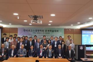 한국로고스 경영학회