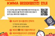 KWMA 해외여행안전