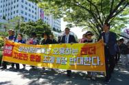부천시 문화다양성 조례 제정 반대 국민대회