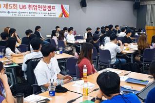한신대, 재학생 취업경쟁력 향상을 위한 'U6 취업연합캠프' 성료