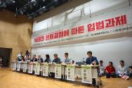 낙태죄 헌재결정에 따른 입법과제 정책토론회