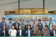 2019 필한선협 선교포럼이 열리다