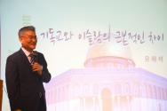 2019 총회 이슬람대책아카데미