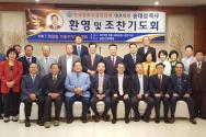 이날 참석한 주요 목회자들이 기념촬영을 했다. 송태섭 대표회장(첫 줄 왼쪽 네번째))는 이날 한국의 안보와 경제를 위한 기도를 특별히 미주 한인교회에 요청했다.