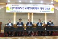 2019 충남당진 국제성시화대회 기자간담회에 참석한 관계자들의 모습.