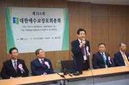 104회기 예장합동 총회 기자간담회