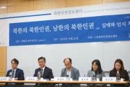 북한인권정보센터 2019 연례 보고서 발표 세미나