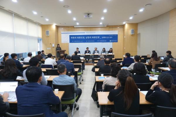 2019년 북한인권정보센터 연례 보고서 세미나