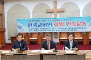 한국기독교신문방송협회·기독교한국신문, 3.1운동 100주년 심포지엄 개최