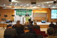 한국복음주의협의회 11월 조찬기도회 및 발표회