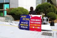 지난 14일 점심시간 서울대 본부와 학생회관 사이 아크로 광장에서 시작된 조국 교수 파면촉구 피켓시위