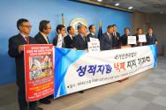 인권위법의 성적지향 삭제 지지 전국네트워크 국회 정론관 기자회견