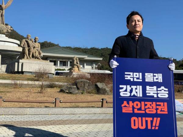 북한 어부 2명의 강제 북송을 규탄하는 청와대 앞 1인 시위 중인 김진태 의원.