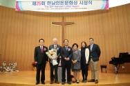 미국장로교 선교사로서 35년간 일본에서 복음전도, 교육, 의료선교 활동을 활발하게 펼쳐온 빌 무어(William L. Moore) 선교사가 제25회 한남인돈문화상을 수상했다.