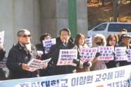 총신대 이상원 교수 마녀사냥 중단촉구 기자회견