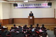 한신대, '2019년 경기농협 여성리더 아카데미 과정' 수료식 새 창으로 메일 보기