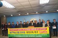 광주학살 주범 전두환  즉각구속 촉구 기자회견