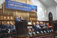 3.1혁명 100주년 한국기독교인 선언