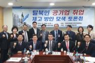 '탈북민 공기업 취업 제고 방안 모색 토론회'가 개최된 가운데, 참석자들이 함께 화이팅을 외치고 있다.