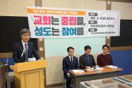 기윤실이 최근 한국기독교회관에서 제21대 총선 공명선거운동 계획을 발표하는 기자회견을 열었다.