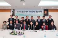 지난 14일 프레지던트 호텔에서는 제21차 '2019 개혁교회 종교개혁 500주년 기념대회'가 열렸다.