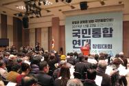 지난 23일 오전 프레스센터에서는 '국민통합연대'가 창립대회를 가졌다.