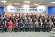 한교연은 지난 12월 23일 오전 11시 군포제일교회 에덴홀에서 제9회기 임원 상임·특별위원장 임명식 및 2020년 사업계획 설명회 겸 임역원 간담회를 열고 한국교회 삼합(화합 – 연합 - 통합)과 대정부 대사회를 향한 한국교회의 목소리를 바르게 전달하는 사명에 충실하기로 다짐했다.