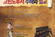 ©한국성경신학회