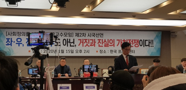 정교모 제 2차 시국선언문 발표