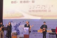 장신대에서 2020통일코리아선교대회가 열렸다.