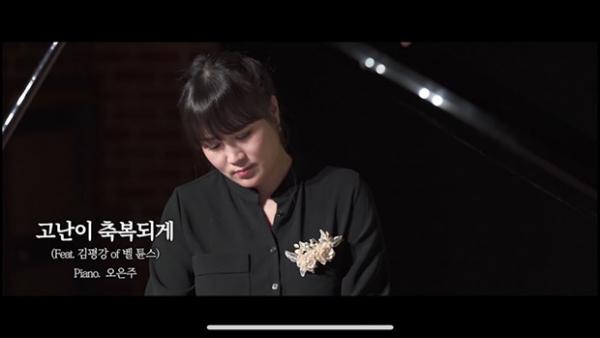 교회오빠 고난이 축복되게 뮤직비디오 공개