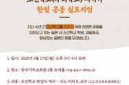 조선학교(우리학교) 지키기 한일 공동 심포지엄