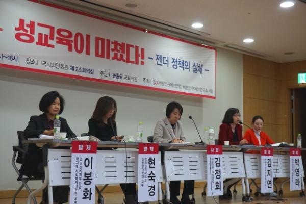 바른인권여성연합 정책 포럼